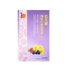 位元堂 护眼杞菊蓝莓素胶囊 舒缓眼睛疲劳 强化护眼功能 60粒