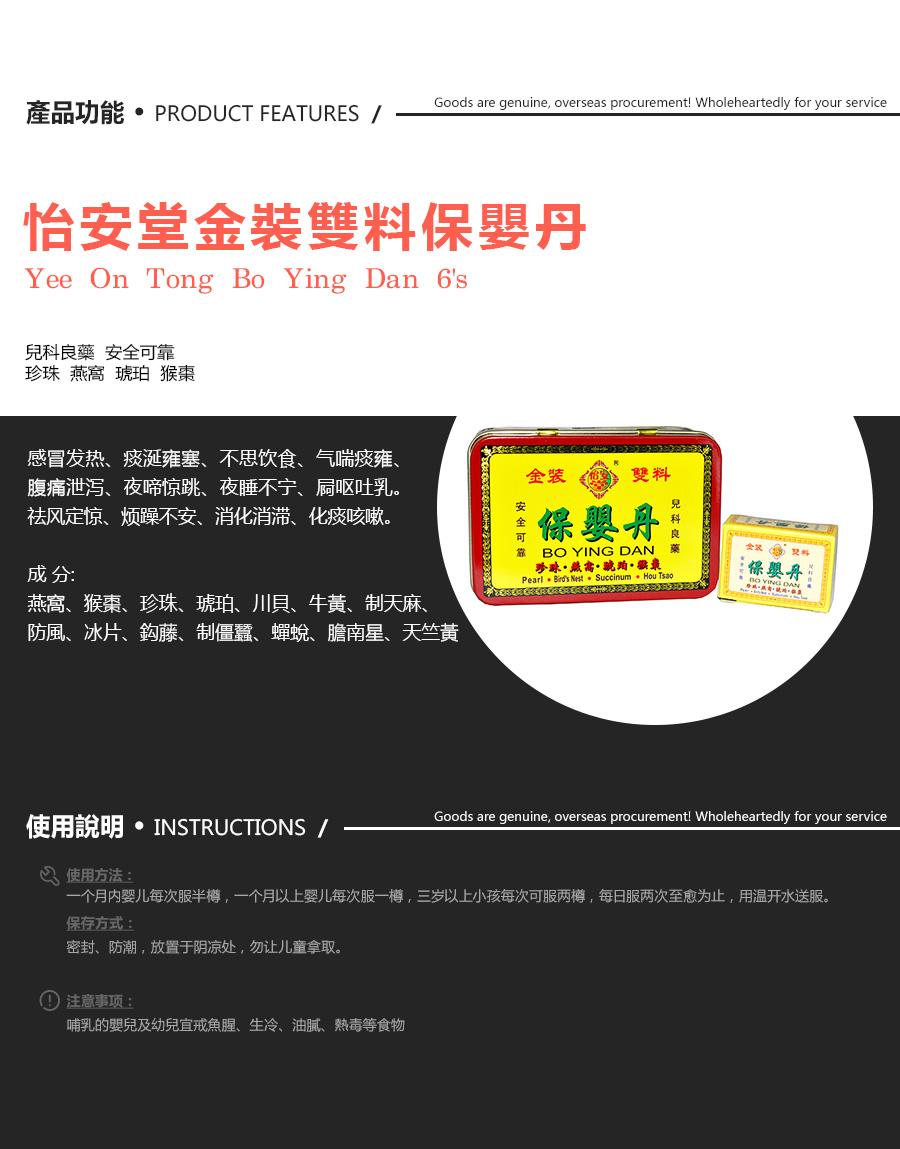 香港保婴丹