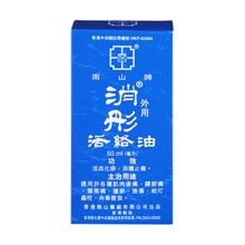 南山牌消彤活络油 (蓝色) 玻璃瓶