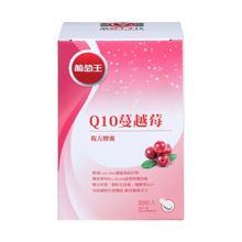 葡萄王 Q10蔓越莓精华