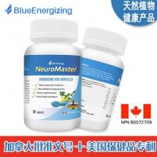 NeuroMaster藍能悅心營養素 改善情緒 養心靜氣