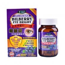 伊高頓眼盈亮至尊全效明目藍莓素 護眼明目 淡化黑眼圈 60粒