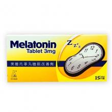 美睡托寧丸 睡眠改善劑15粒  改善睡眠 無依賴性 褪黑素