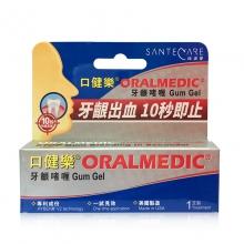 口健樂牙齦啫喱 實時殺菌 牙齦出血及腫痛 0.3ml