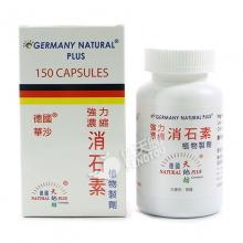 德國天地坊 德國華沙強力消石素150粒/瓶 消石良藥 腎結石