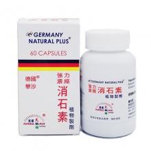 德國天地坊 德國華沙強力消石素60粒/瓶 消石良藥 腎結石