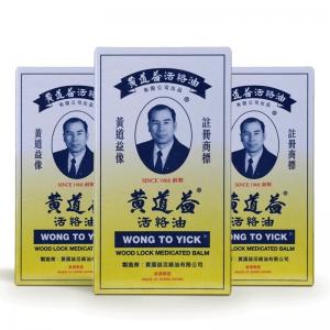 【3瓶裝】香港發貨 香港原裝正品 黃道益 活絡油 50ml 跌打損傷 舒經活絡 居家必備